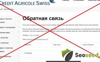 Credit Agricole Swiss отзывы