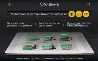 Брокер Бинарных опционов Binomo (Биномо) уходит из России: что делать и какими брокерами можно заменить Binomo на территории РФ