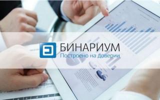 Обзор официального сайта брокера Бинариум