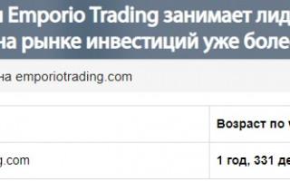 Отзыв об Emporio Trading