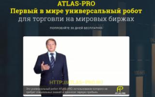 Отзыв об Atlas Pro