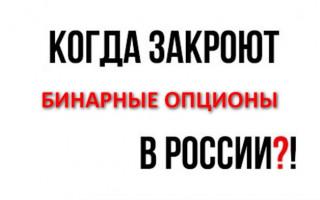 Запретят ли бинарные опционы в России