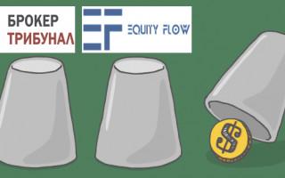 Отзыв об EquityFlow
