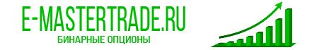 E-MasterTrade.ru